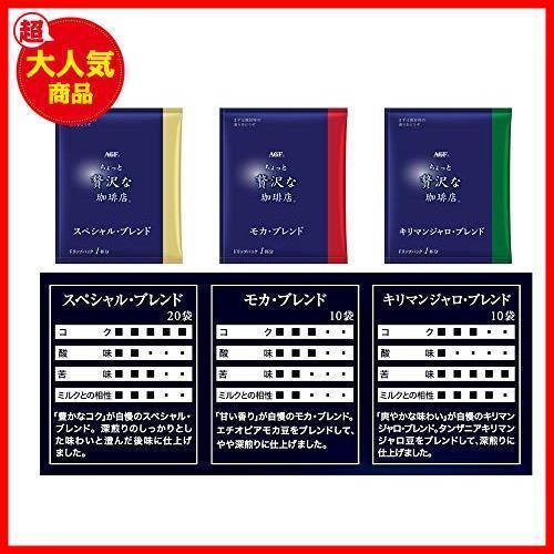 新品特価 ドリップコーヒー 【 40袋 】【 B2085 アソート ドリップパック レギュラーコーヒー ちょっと贅沢な珈琲店 AGF_画像3