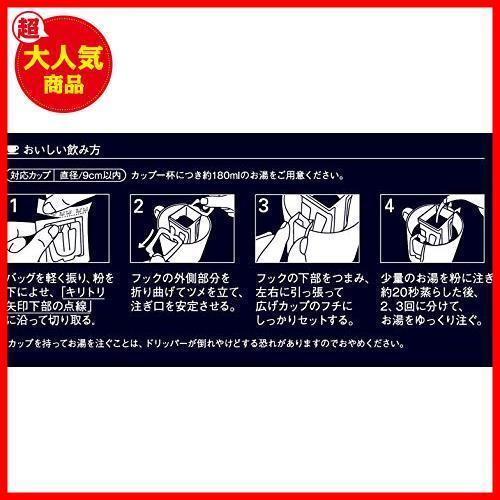 新品特価 ドリップコーヒー 【 40袋 】【 B2085 アソート ドリップパック レギュラーコーヒー ちょっと贅沢な珈琲店 AGF_画像7
