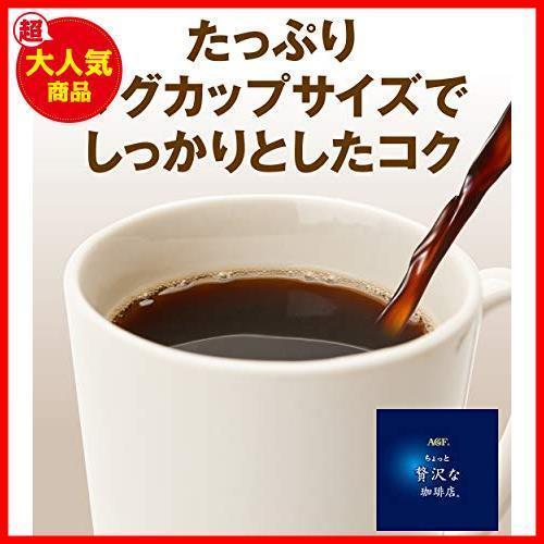 新品特価 ドリップコーヒー 【 40袋 】【 B2085 アソート ドリップパック レギュラーコーヒー ちょっと贅沢な珈琲店 AGF_画像5