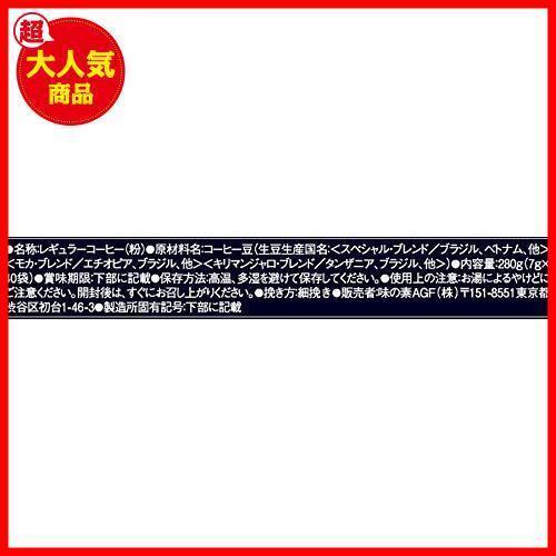 新品特価 ドリップコーヒー 【 40袋 】【 B2085 アソート ドリップパック レギュラーコーヒー ちょっと贅沢な珈琲店 AGF_画像6