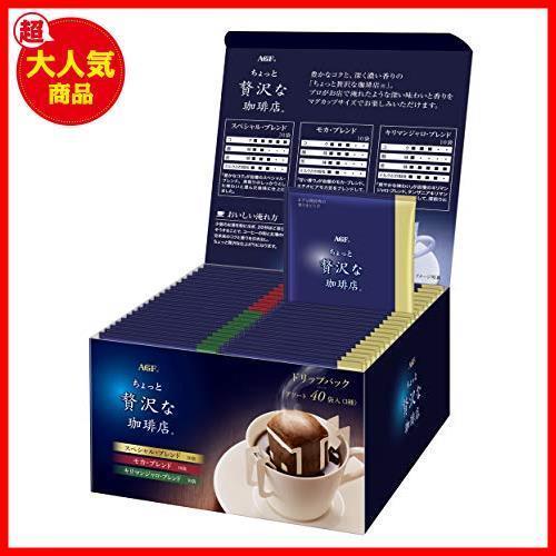 新品特価 ドリップコーヒー 【 40袋 】【 B2085 アソート ドリップパック レギュラーコーヒー ちょっと贅沢な珈琲店 AGF_画像8