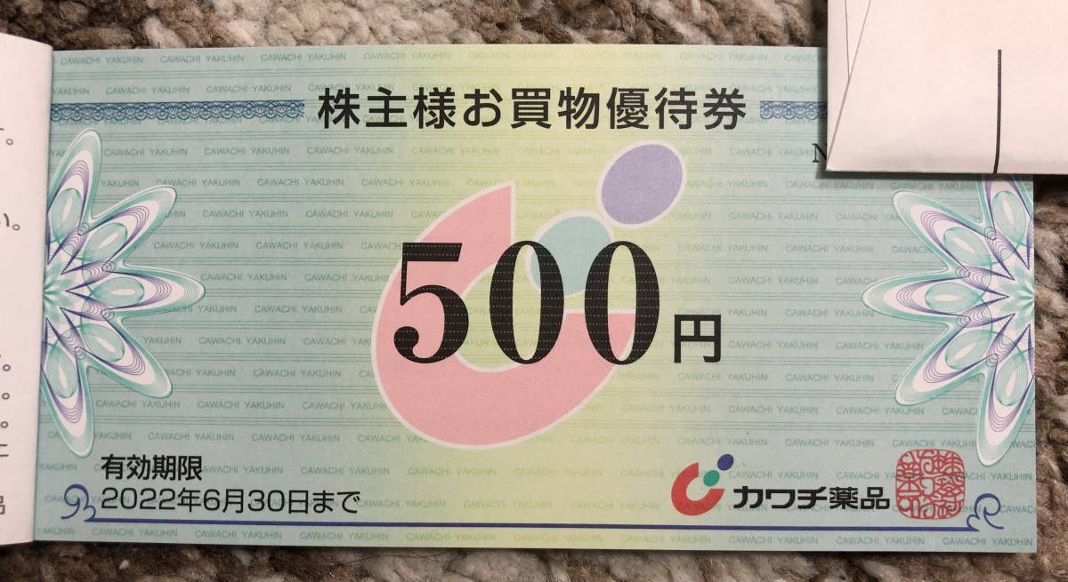 最新 カワチ薬品 株主優待券 500円★2022年6月30日_画像1