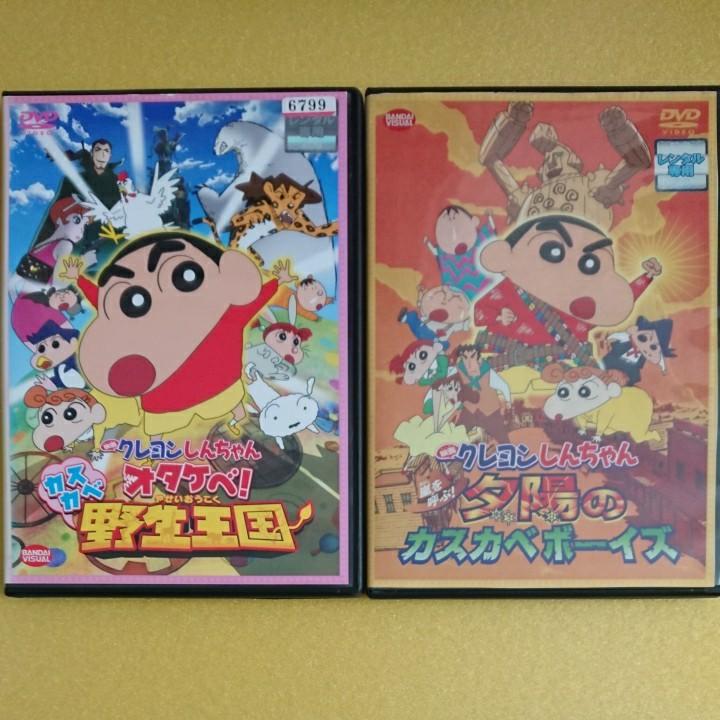 DVD 劇場版 クレヨンしんちゃん 2巻セット、他