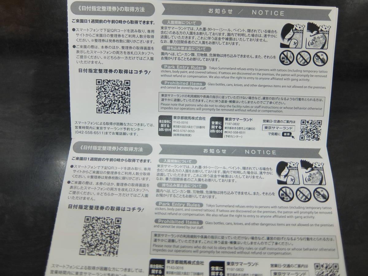 数量1-8枚【即決あり】東京サマーランド 株主優待券 有効期限2021年7月16日まで延長分 _画像2