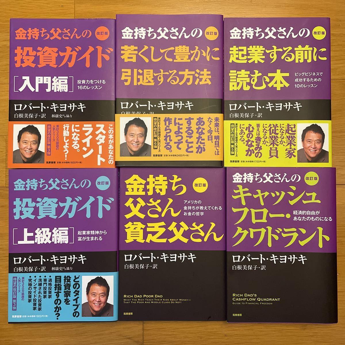 金持ち父さん貧乏父さんシリーズ6冊セット キャッシュフロークワドラント、投資ガイド ロバートキヨサキ