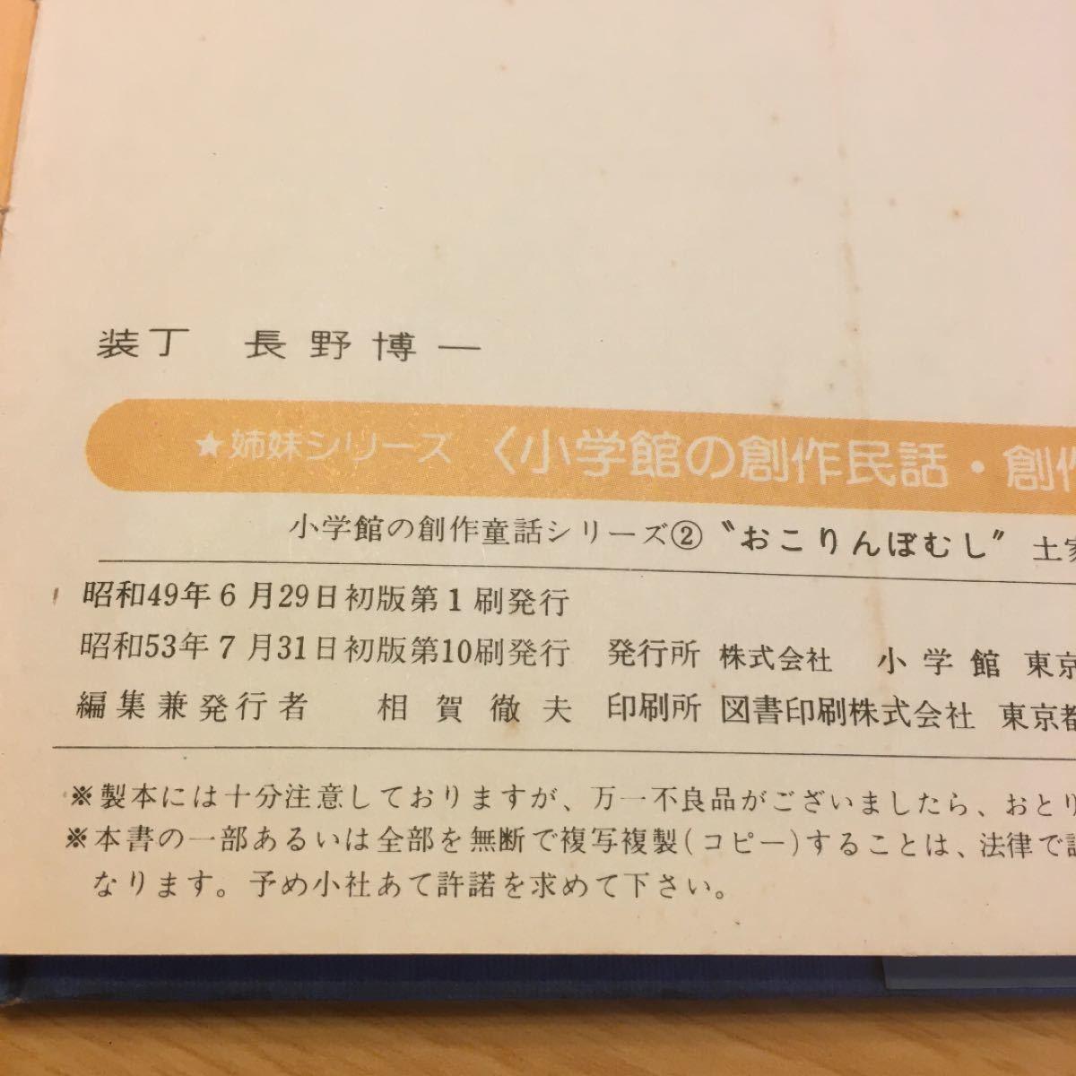 小学館 創作童話 おこりんぼむし 初版
