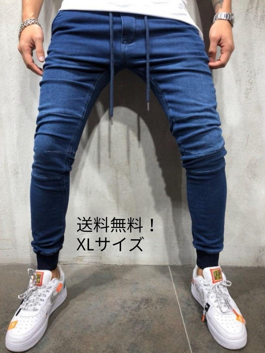 ジョガーパンツ デニム風 XLサイズ 青 人気 韓国 メンズ スウェット