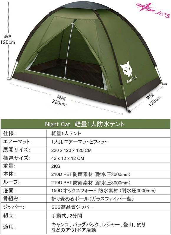 ソロ テント ソロキャン ツーリング 1人用 Night Cat アーミーグリーン 超軽量 防水 防災 自転車