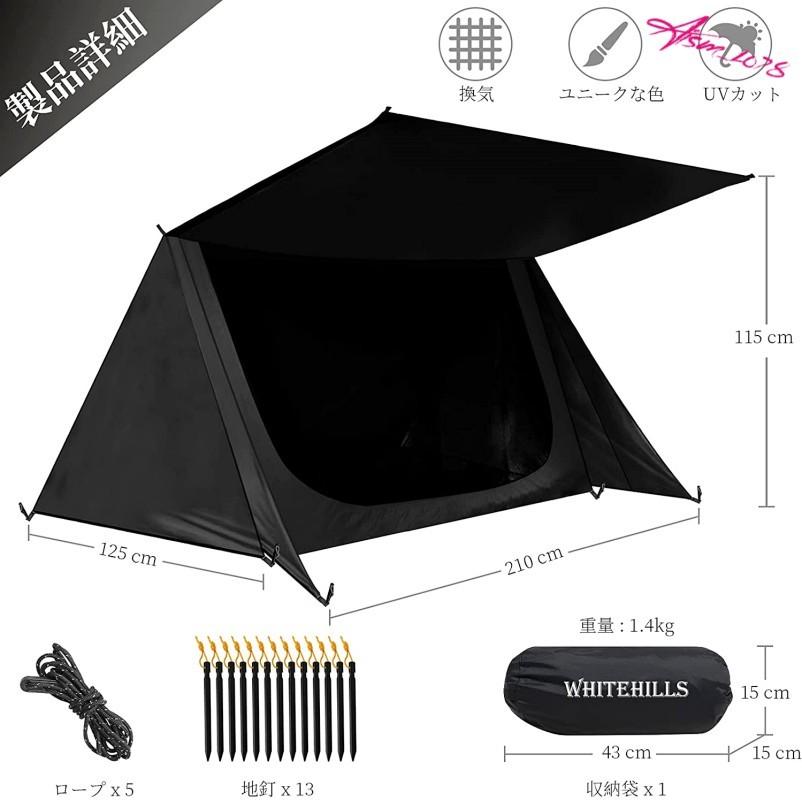 テント 1人用 黒 ソロ キャンプ ツーリング パップテント 軍幕 WhiteHills 3シーズン コンパクト 設営簡単 防災 超軽量 釣り