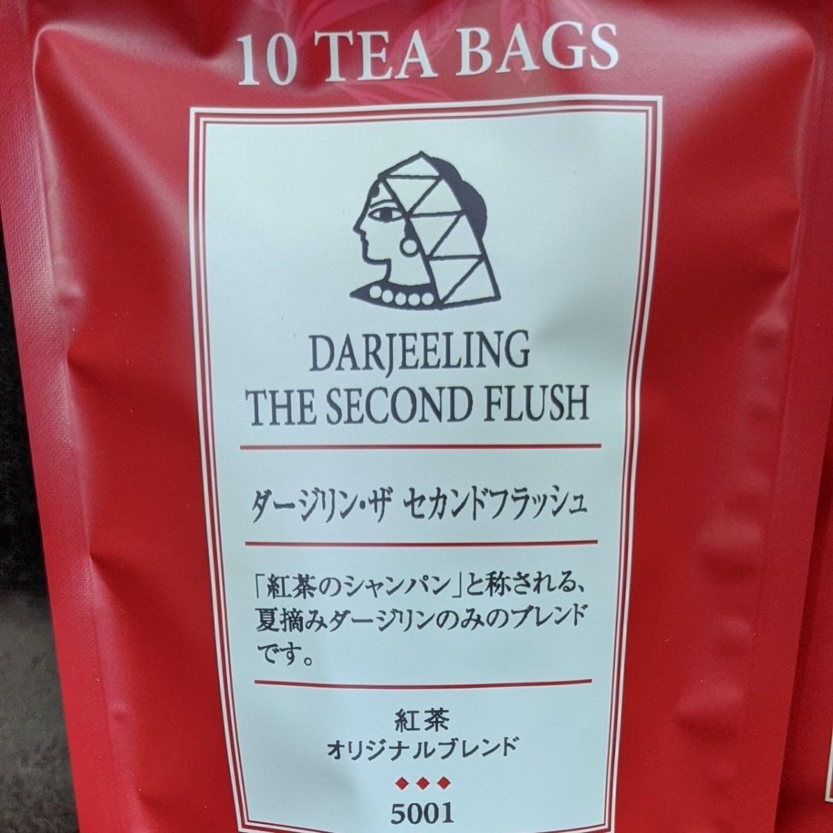 ルピシア 紅茶ティーバッグ3点セット①