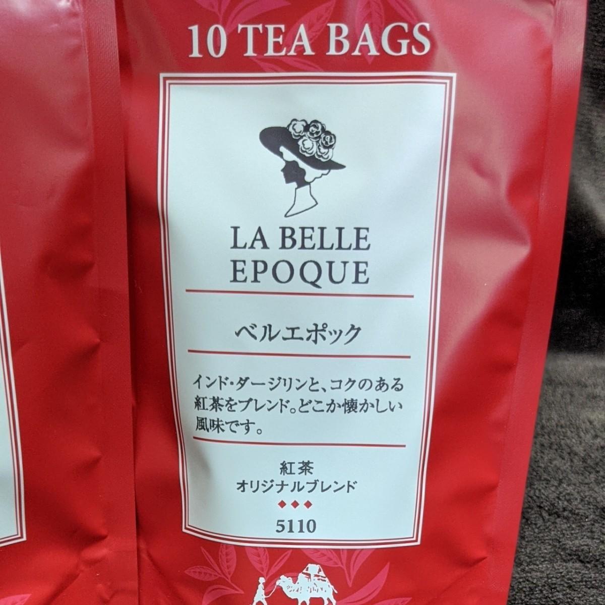 ルピシア 紅茶ティーバッグ3点セット②
