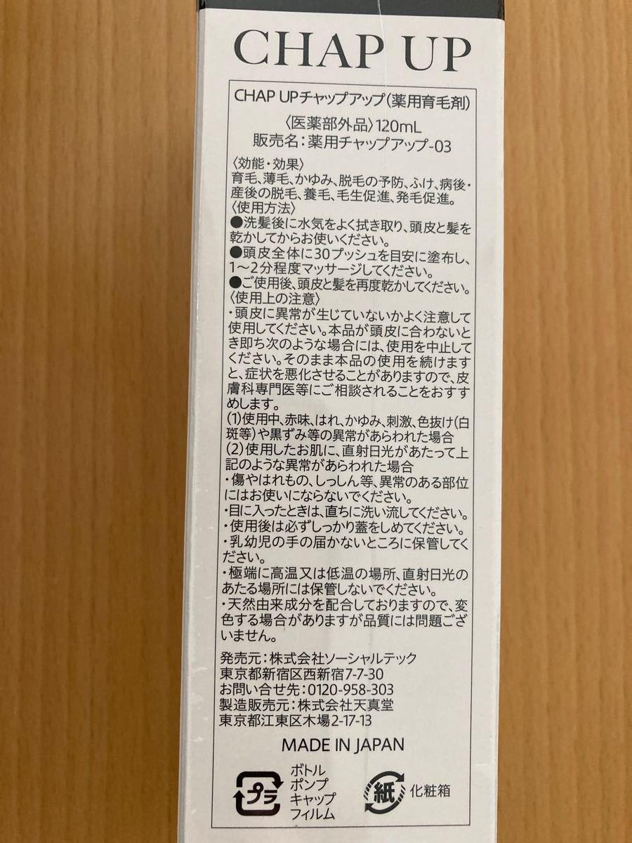 【新品未開封】CHAP UP チャップアップ シャンプー 育毛剤 サプリメント 6点セット