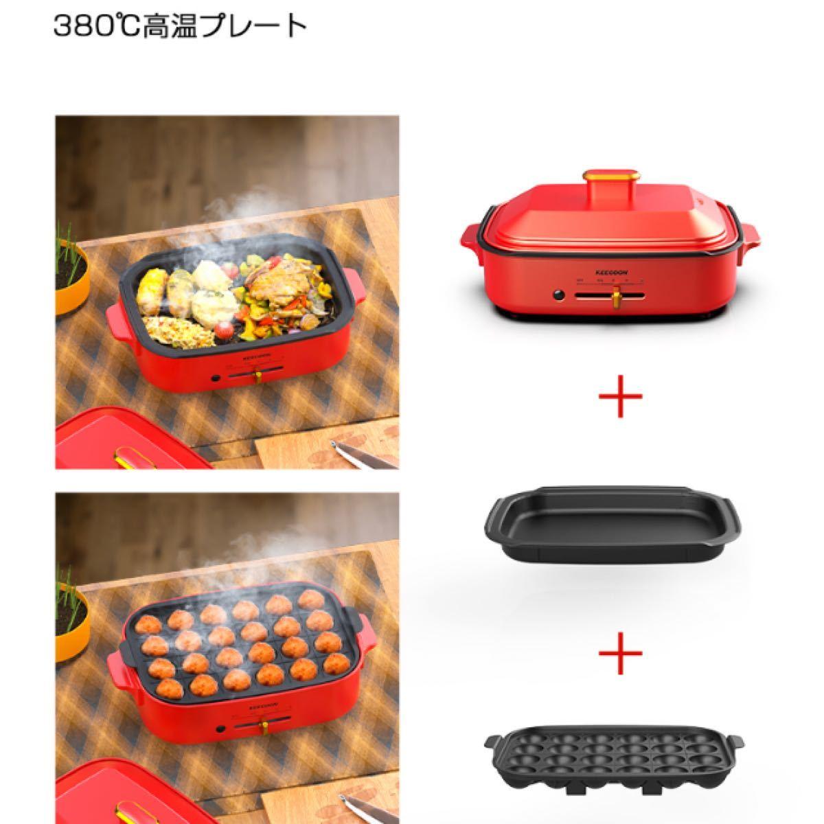 新品 未開封 ホットプレート 焼肉プレート KEECOON  ホームパーティー 家庭用