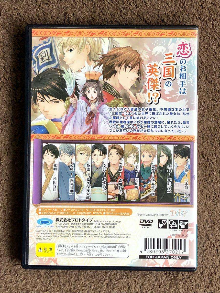PS2 三国恋戦記 ~オトメの兵法!~ プレイステーション2 ソフト 【箱説有・動作確認済】