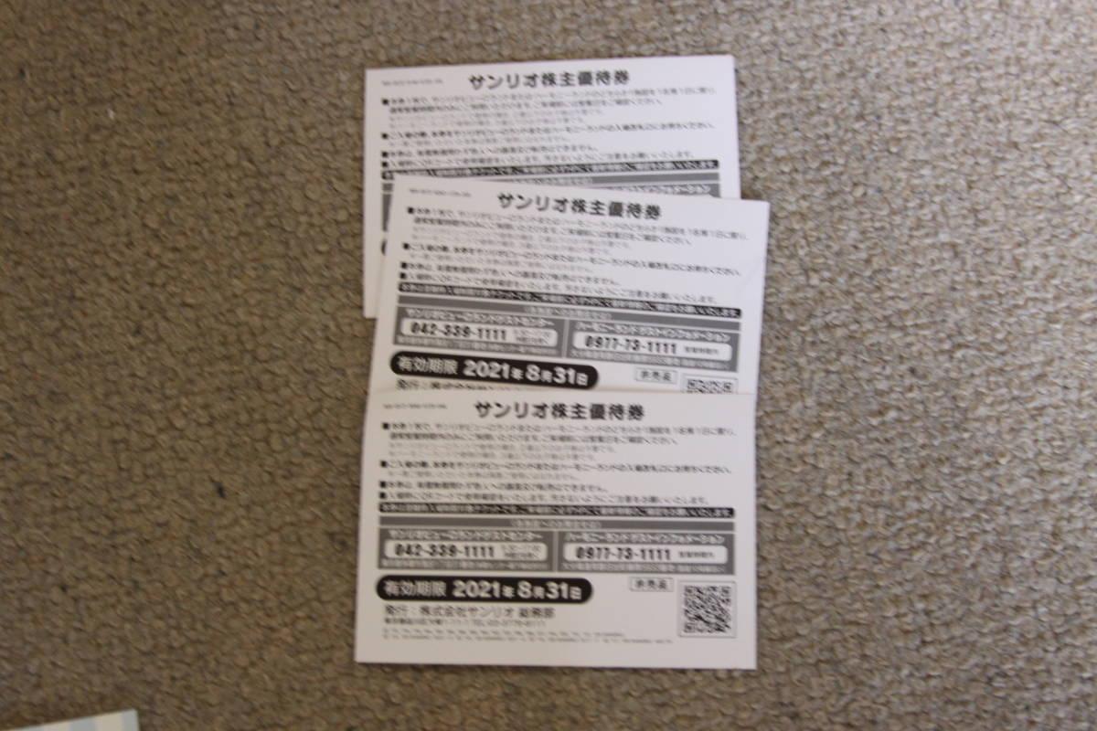 [送料無料] サンリオ 株主優待 優待券 3枚セット 2021年8月31日まで サンリオピューロランド ハーモニーランド_画像3