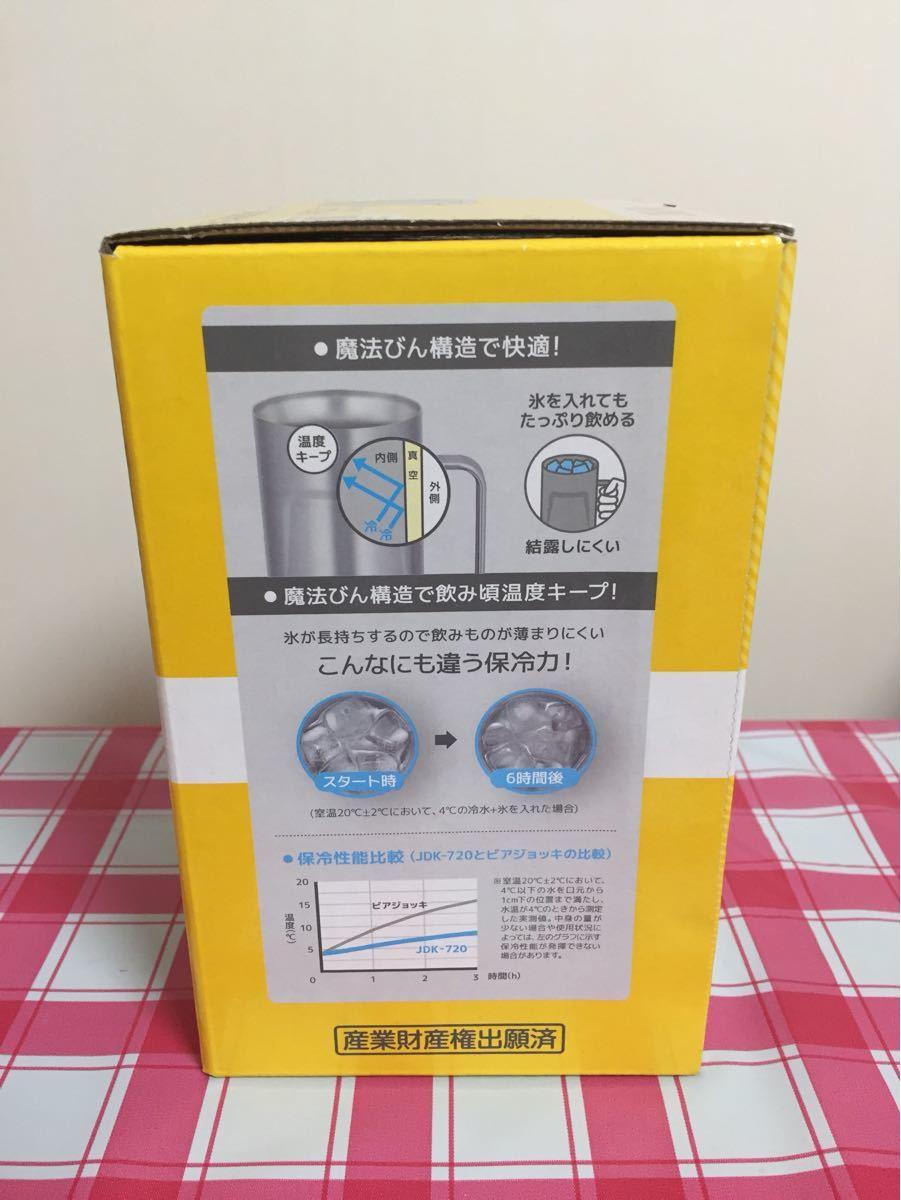 サーモス 真空断熱ジョッキ 720ml ステンレス2 JDK-720 S2 2個セット