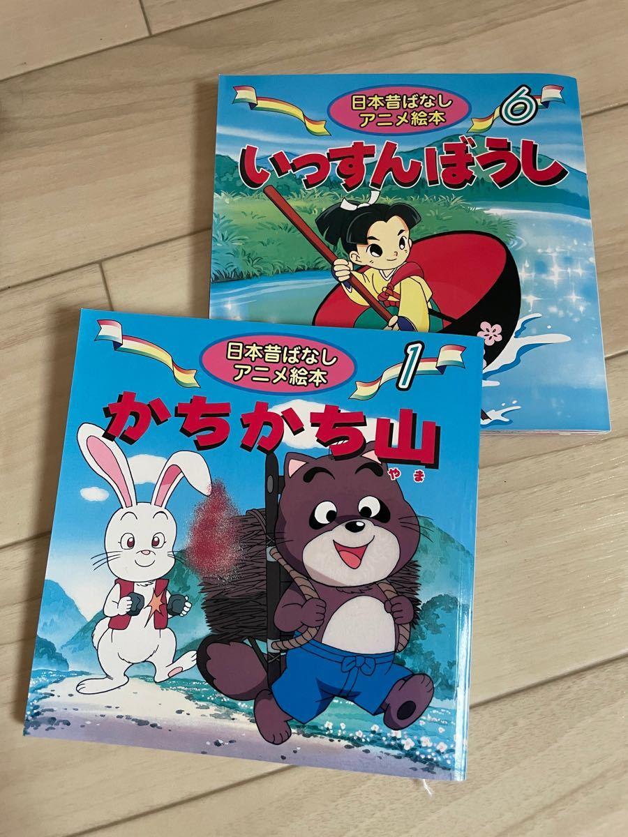 世界名作アニメ絵本 日本昔ばなしディズニー