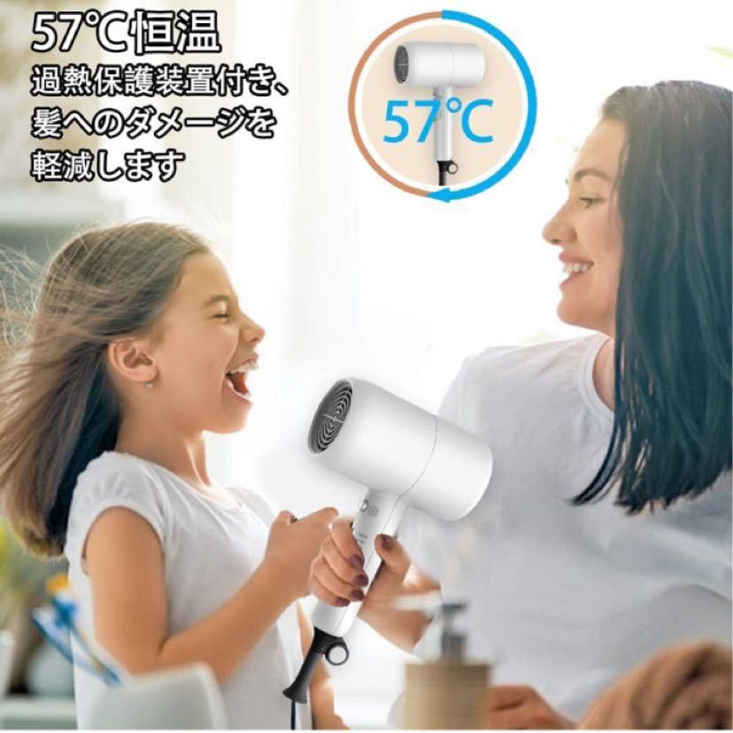 ヘアドライヤー 大風量 速乾 ドライヤー マイナスイオン 57°恒温 ヘアケア 冷熱風 温度&風量調節でき 低騒音(ホワイト)