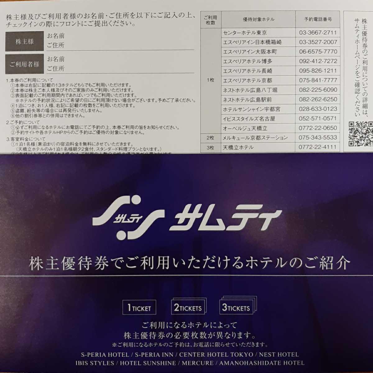【匿名配送】サムティ/株主優待/無料宿泊券1枚_画像2