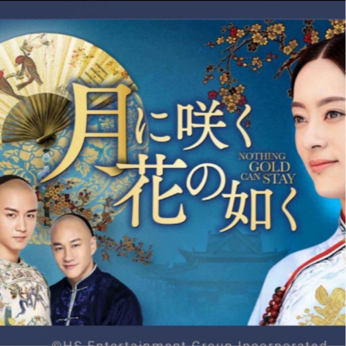 中国ドラマ 月に咲く花の如く 【Blu-ray】