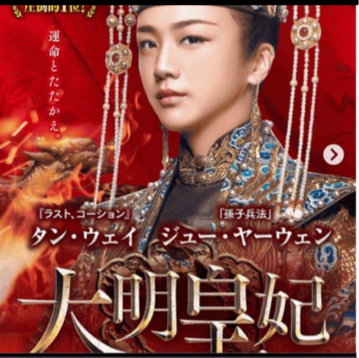 中国ドラマ  大明皇妃  【Blu-ray】