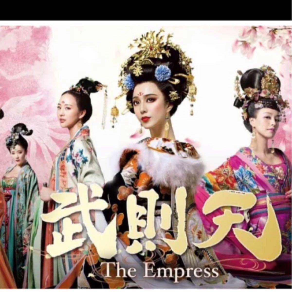 中国ドラマ  武則天【Blu-ray】