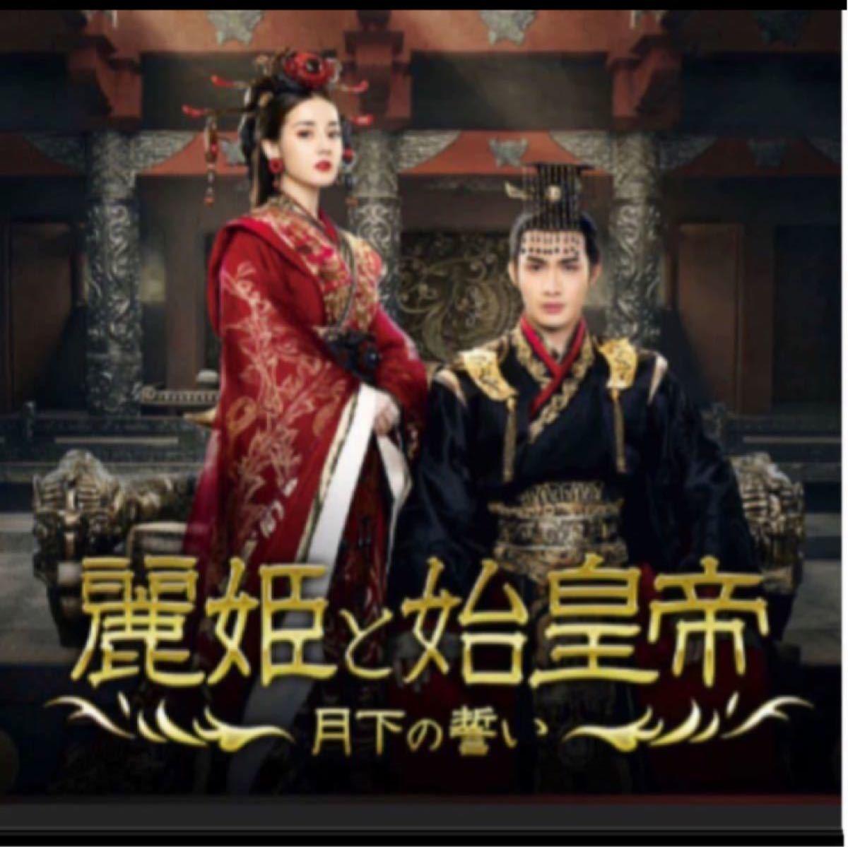 中国ドラマ  麗姫と始皇帝 【Blu-ray】