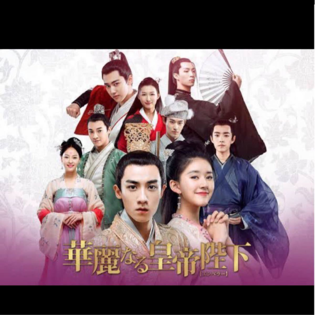 中国ドラマ  華麗なる皇帝陛下 【Blu-ray】