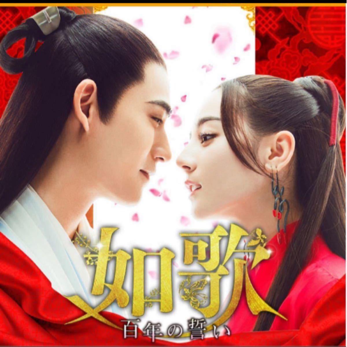 中国ドラマ 如歌 ー百年の誓い〜【Blu-ray】