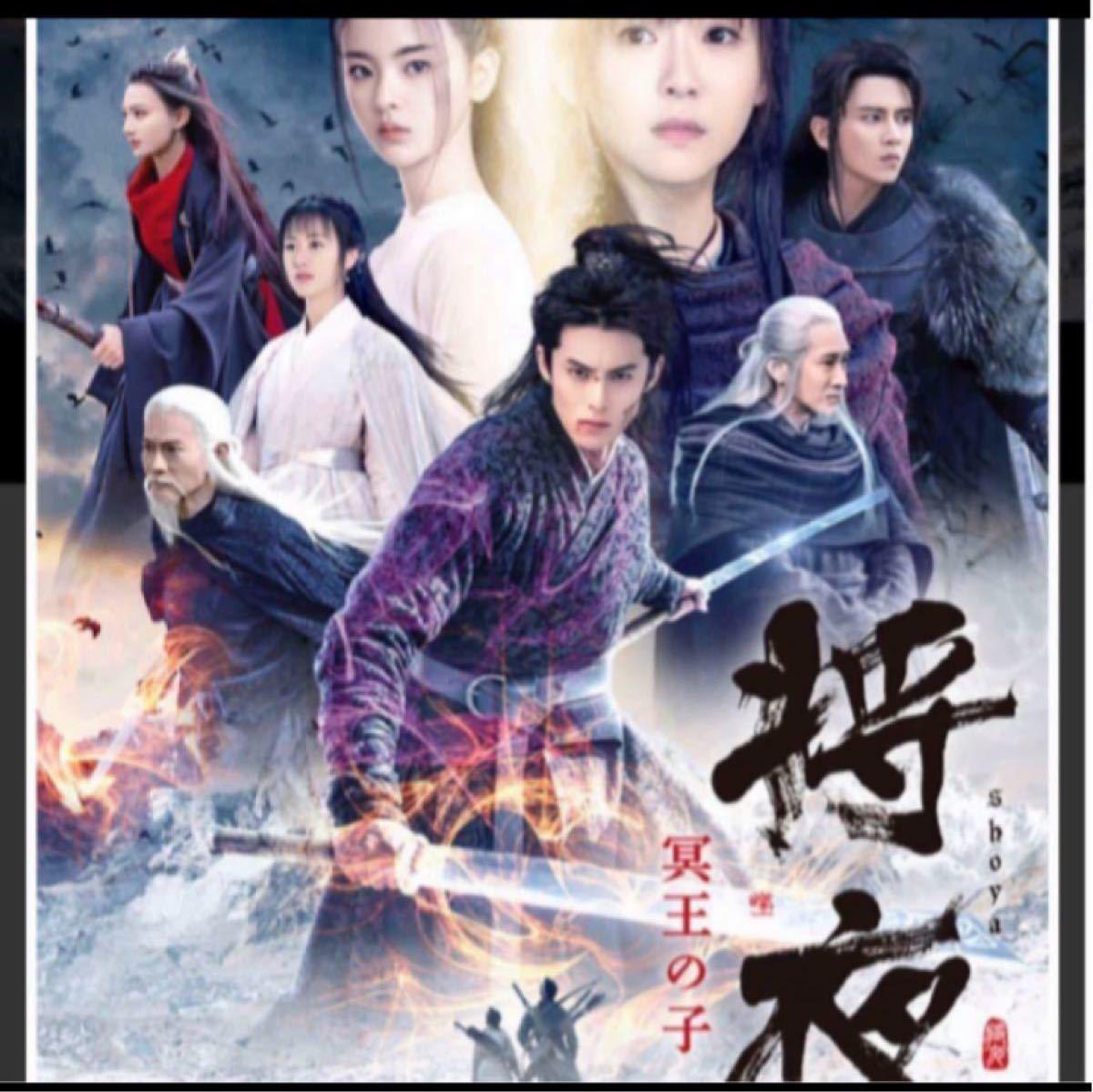 中国ドラマ 将夜 冥王の子【Blu-ray】