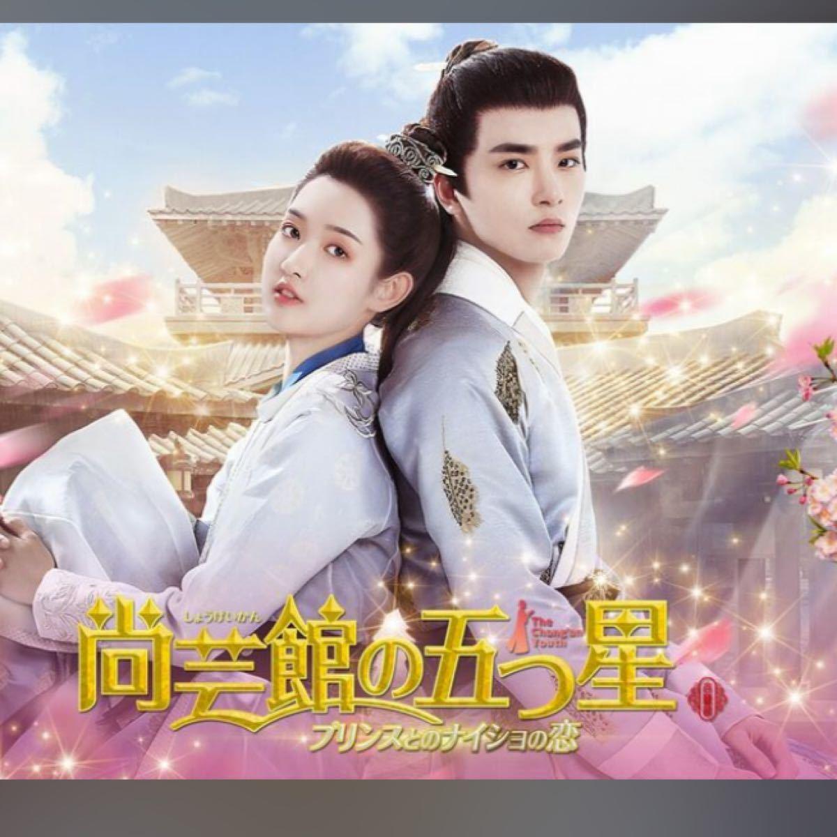 中国ドラマ  尚芸館の五つ星 【Blu-ray】