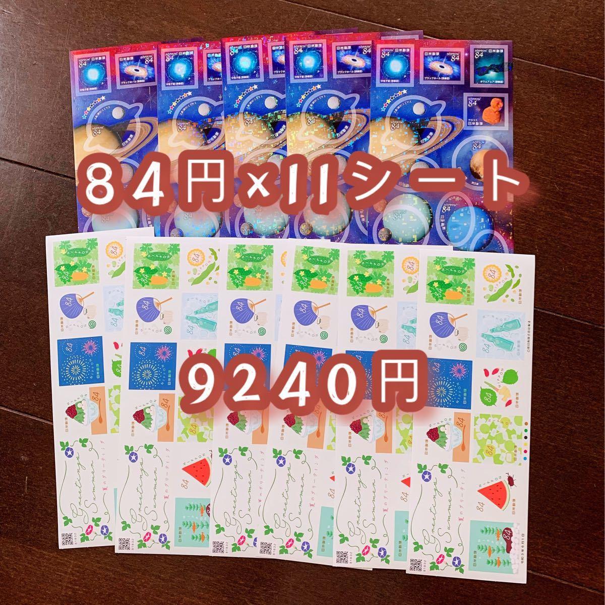 シール切手 11 シール切手が84円×110枚で9240円分です