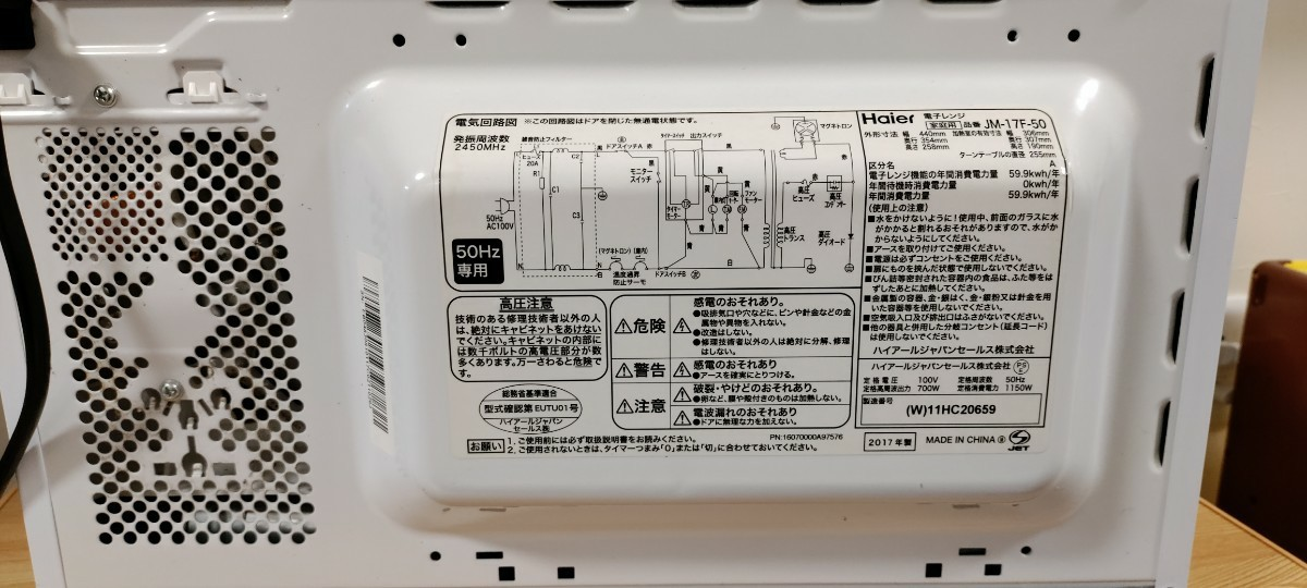 Haier 電子レンジ 動作品 東日本専用 50Hz専用