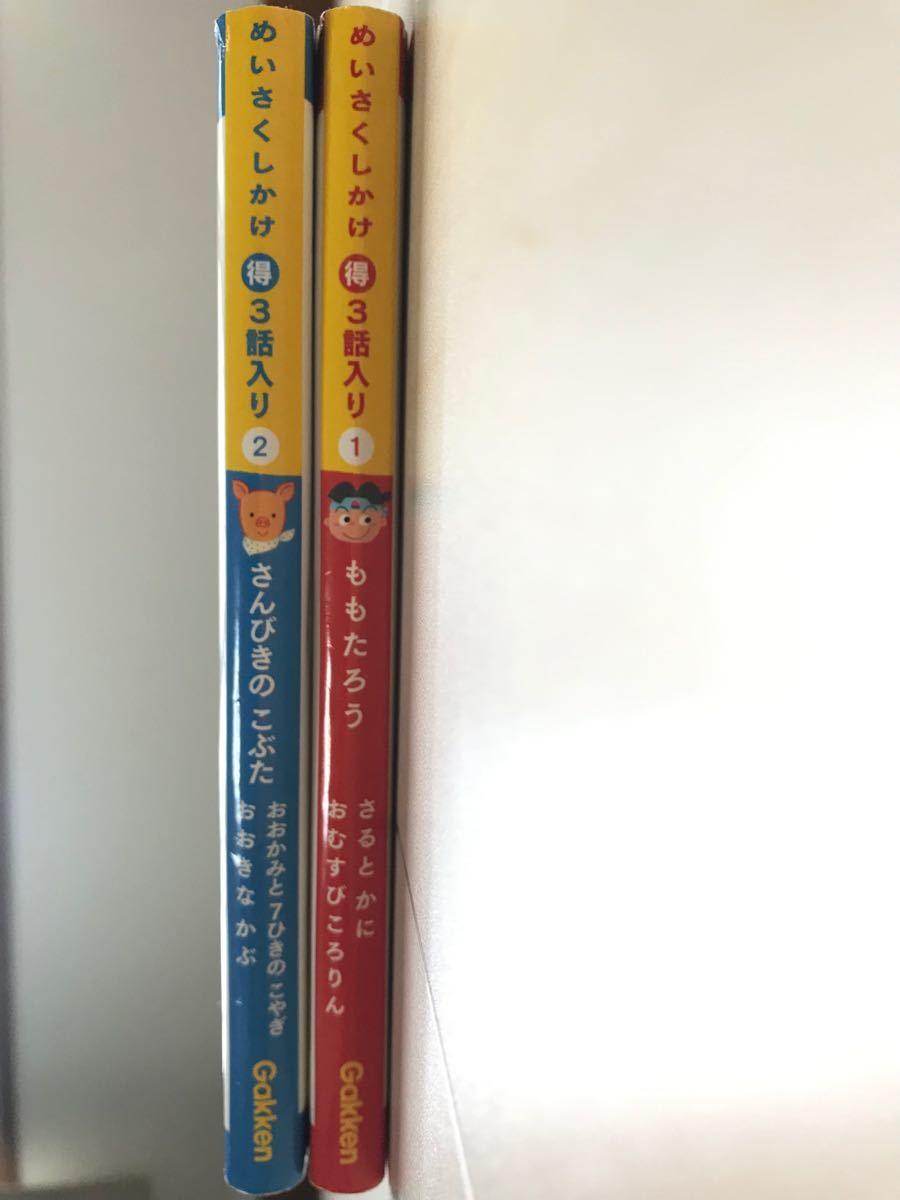 学研 名作しかけ絵本   2〜5歳向け2冊セット