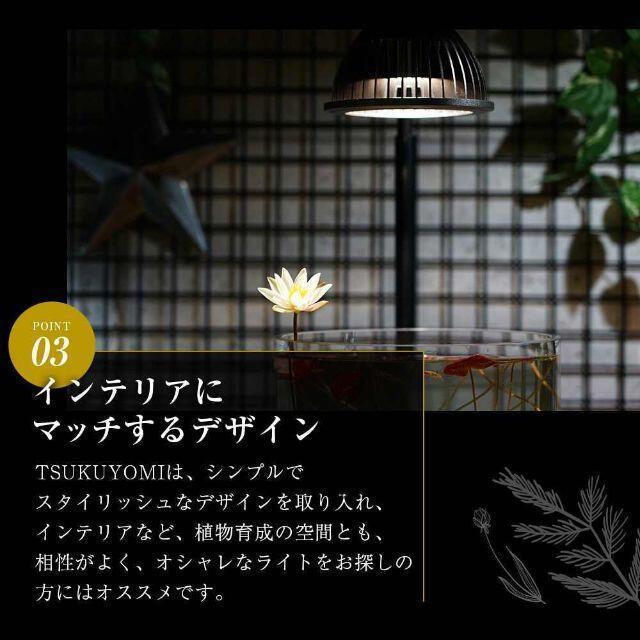 ツクヨミ 初回限定リフレクター付 TSUKUYOMI LED 20W 植物育成LED 太陽光LED アクアリウムLED テラリウム 室内太陽光LED ホワイトボディ_画像6