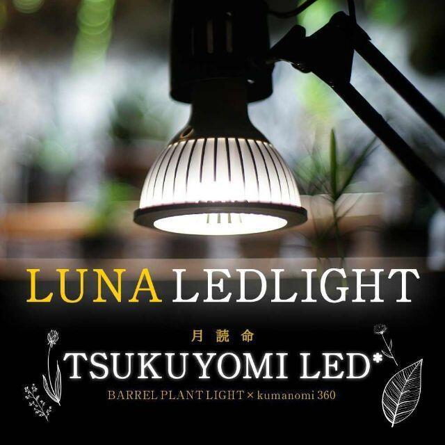ツクヨミ 初回限定リフレクター付 TSUKUYOMI LED 20W 植物育成LED 太陽光LED アクアリウムLED テラリウム 室内太陽光LED ホワイトボディ_画像2