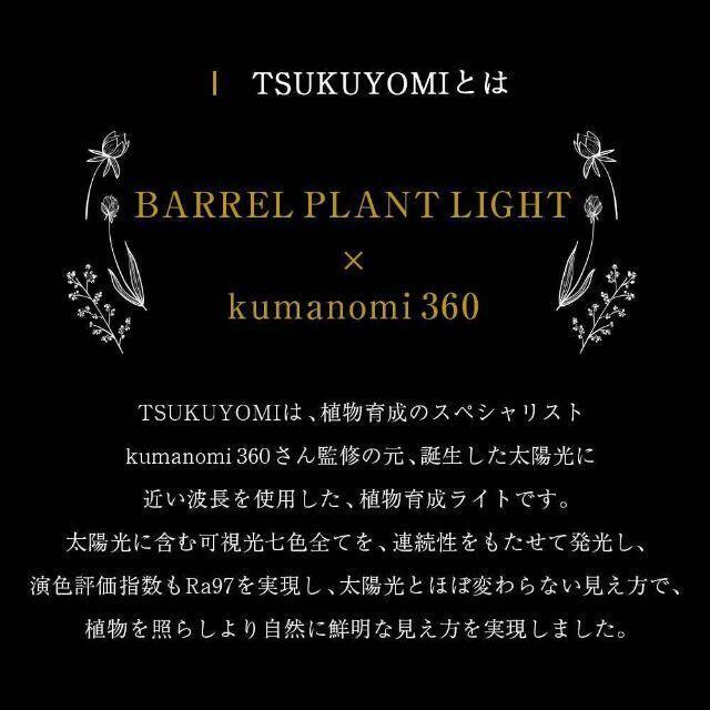 ツクヨミ 初回限定リフレクター付 TSUKUYOMI LED 20W 植物育成LED 太陽光LED アクアリウムLED テラリウム 室内太陽光LED ホワイトボディ_画像3