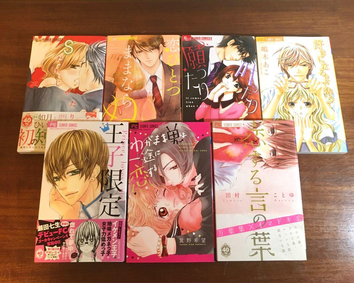 少女漫画29冊 まとめ売り