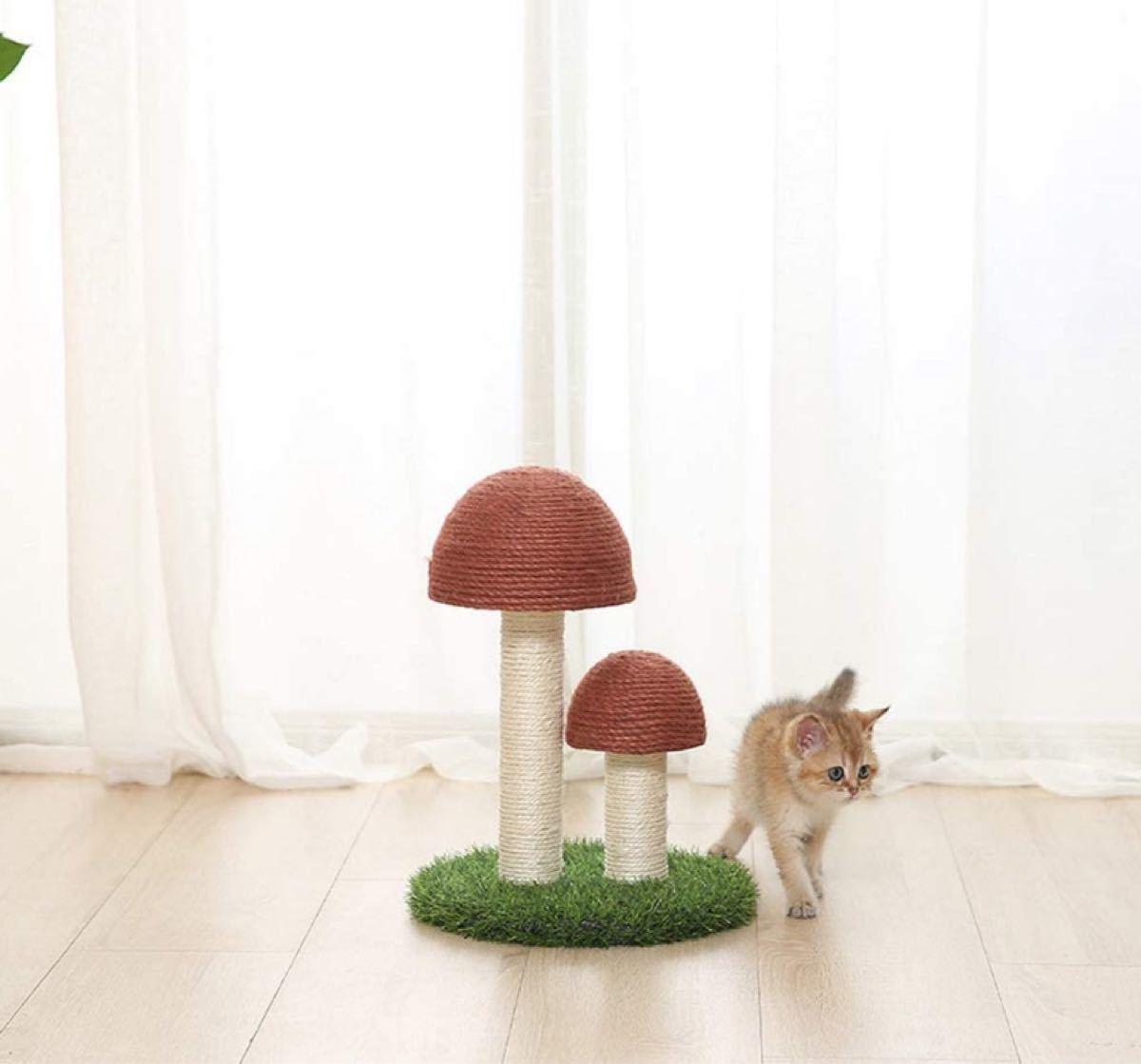 爪とぎ 猫 きのこ形 キャットタワー 天然サイザル麻 ホワイト リネン