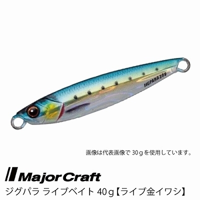 ■Major Craft/メジャークラフト ジグパラ ライブベイト カラーシリーズ 40g JPS-40L 【 #81 ライブキンイワシ】■_画像1