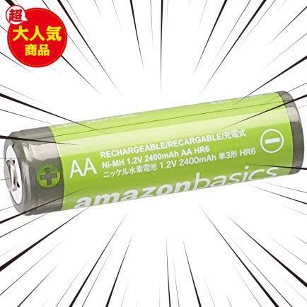 【即決大特価】充電池 Amazonベーシック M225 高容量充電式ニッケル水素電池単3形8個パック(充電済み、最小容量 2400mAh、約500回使用可能)_画像7