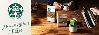 スターバックス 「Starbucks(R)」 ハウスブレンド (箱)オリガミ パーソナルドリップ コーヒー (9g×_画像7