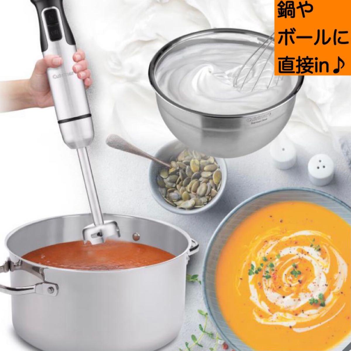 新品 クイジナート ハンドブレンダー HB-120PCJ 離乳食 ベビーフード スティックブレンダー ハンドミキサー