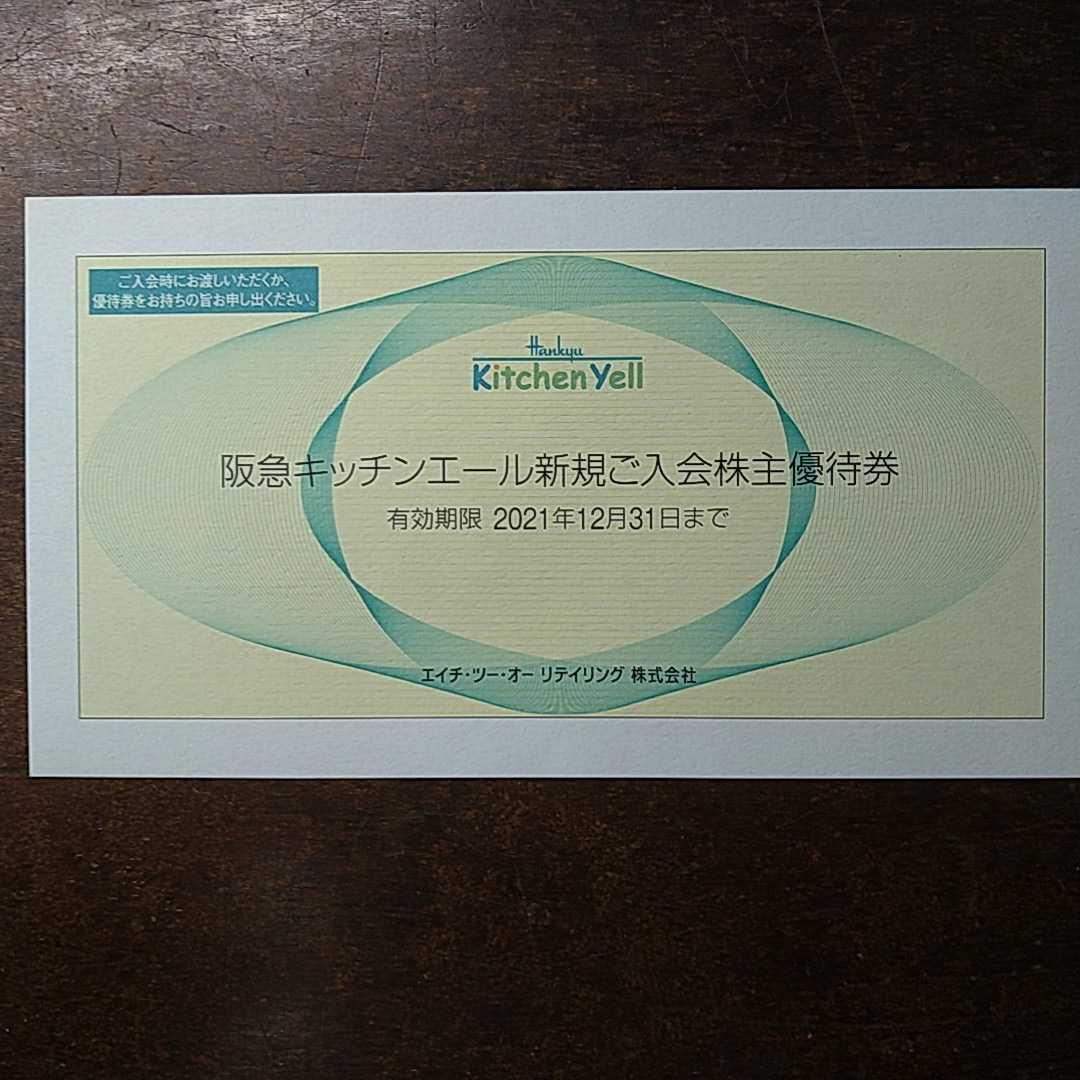 阪急キッチンエール新規ご入会株主優待優待券(エイチツーオーリテイリング、H2O)_画像1