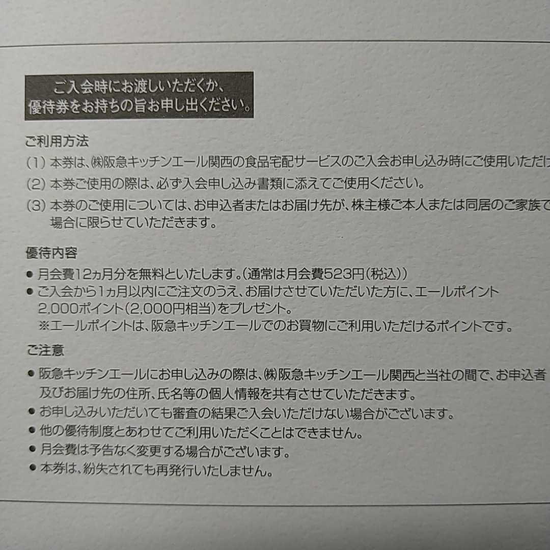 阪急キッチンエール新規ご入会株主優待優待券(エイチツーオーリテイリング、H2O)_画像2
