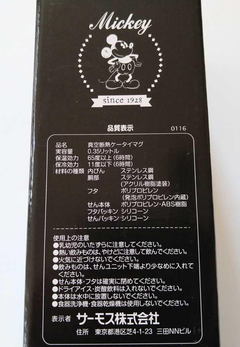 送料無料★サーモス 真空断熱ケータイマグ 350ml ミッキーマウス THERMOS 水筒 ステンレスボトル マグボトル 0.35L 軽量 保温 保冷 ブルー