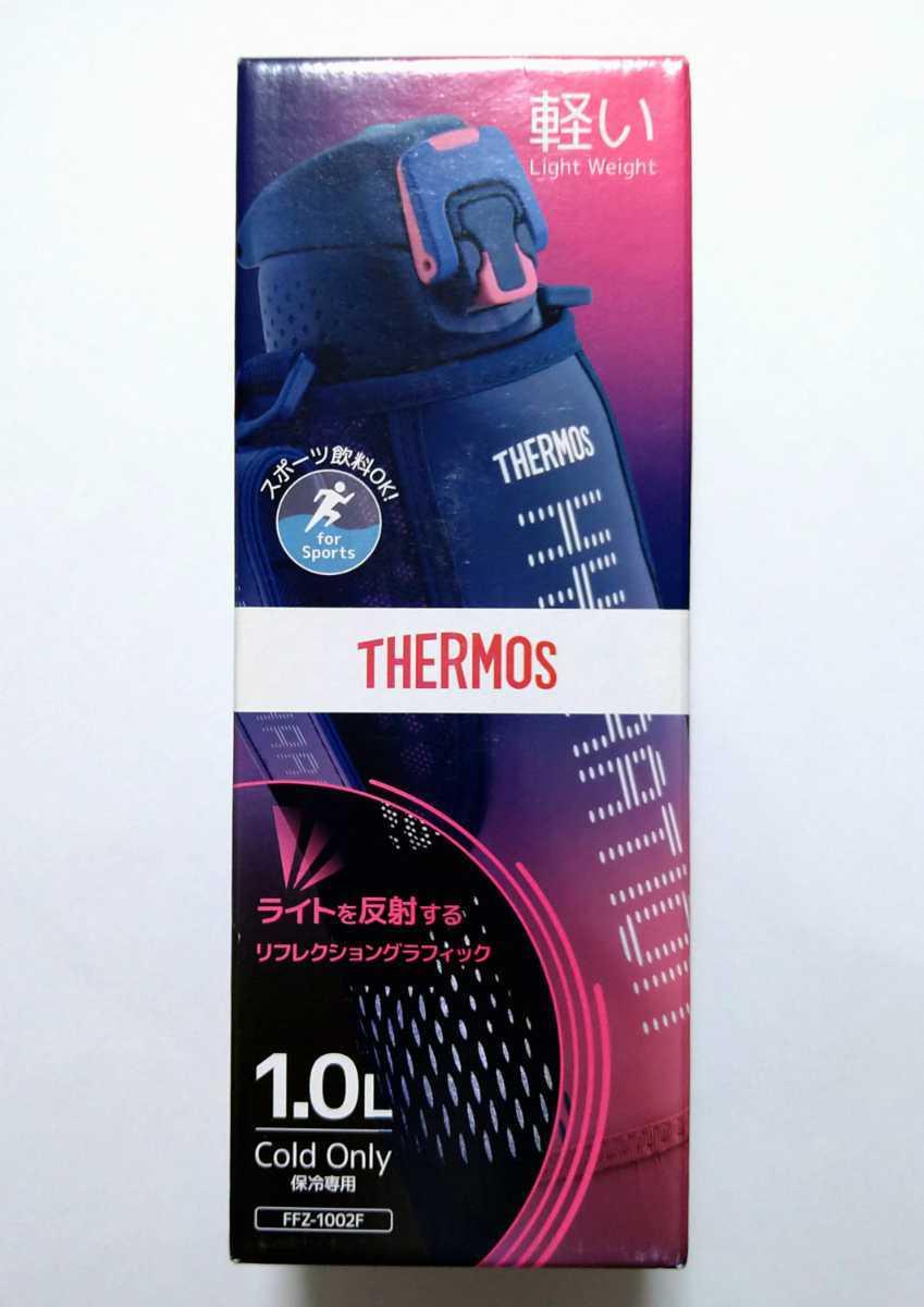 送料無料★サーモス 水筒 1.0L 真空断熱スポーツボトル ステンレスボトル ピンクグラデーション 保冷専用 THERMOS まほうびん FFZ-1002F