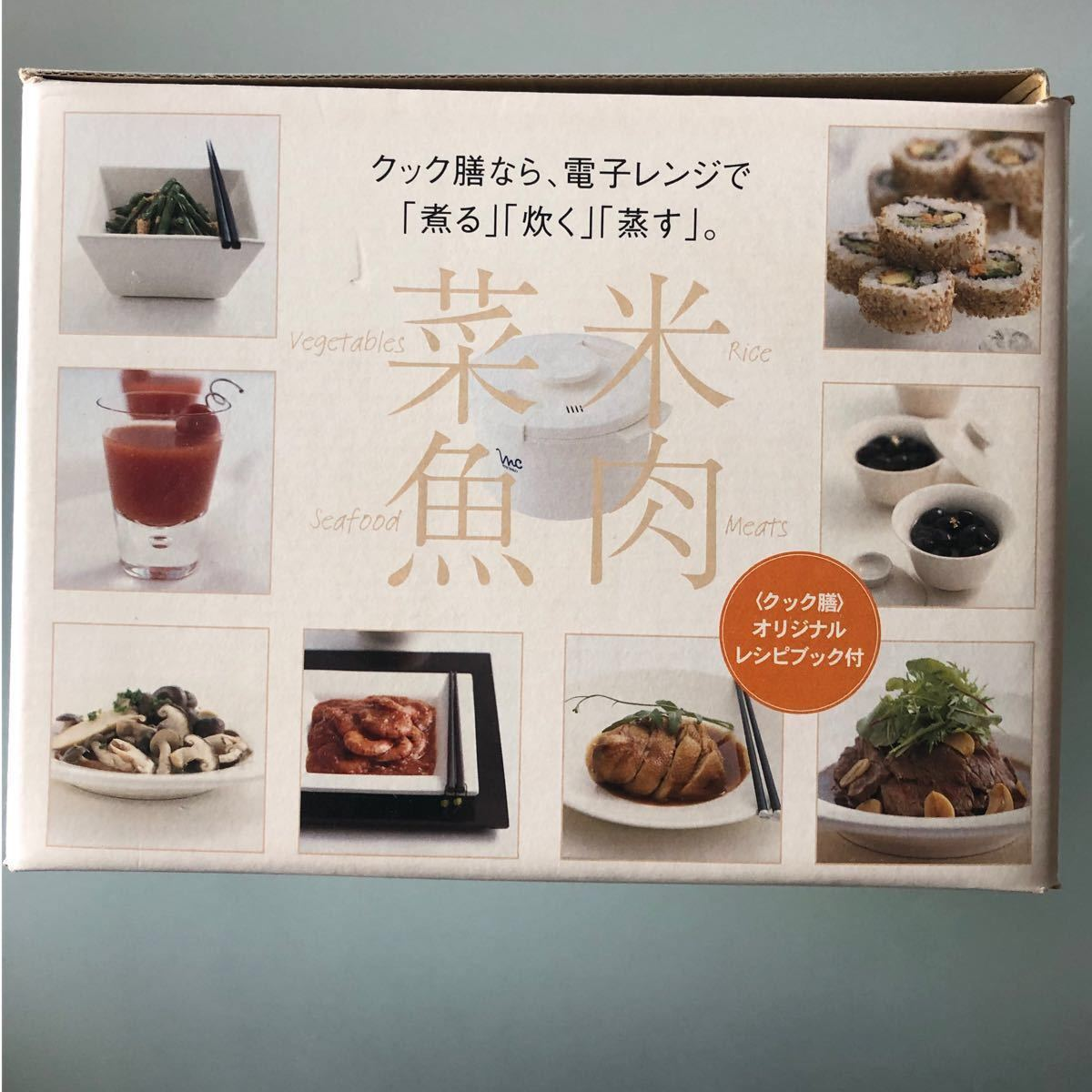 クック膳 レシピ付き 新品未使用