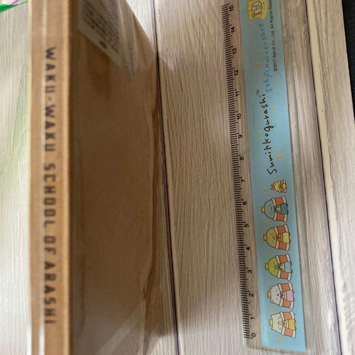 嵐 嵐のワクワク学校 ノート メモ帳