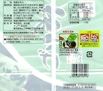 新品永谷園 業務用あさげ(粉末) 30食入KM81_画像2